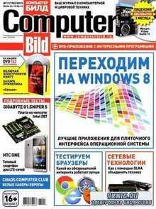 Computer Bild №11 (июнь 2013)