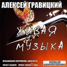 Алексей Гравицкий - Живая Музыка (Аудиокнига)MP3
