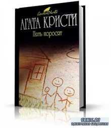 Кристи Агата -  Пять поросят (аудиокнига) чит. В.Герасимов
