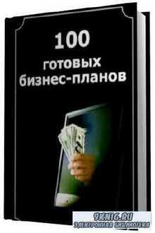 100 ГОТОВЫХ БИЗНЕС-ПЛАНОВ