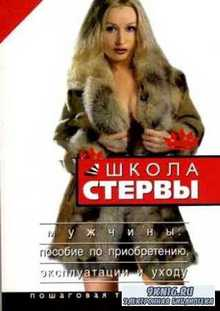 Евгения Шацкая > Настольная Книга Стервы (Аудиокнига)MP3