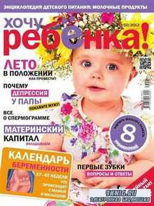 Хочу ребенка №5 (июнь 2013)