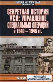 Секретная история УСО: Управление специальных операций в 1940 - 1945 гг.