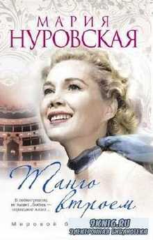 Мария Нуровская. Танго втроем