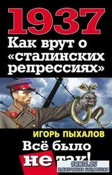 1937. Как врут о «сталинских репрессиях». Все было не так!
