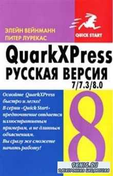 QuarkXPress 7/7.3/8.0. Русская версия