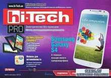 Hi-Tech Pro №5-6 (май-июнь 2013)