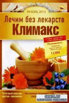 Лечим без лекарств № 6 2013  Климакс