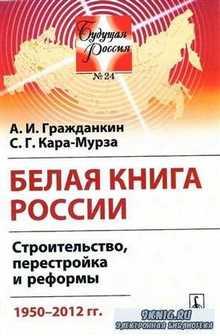 Белая книга России. Строительство, перестройка и реформы. 1950-2012 гг.