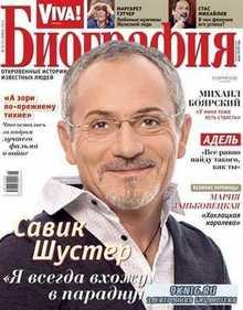 Viva! Биография №6 (июнь 2013)