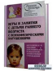 Стребелева Е.А., Мишина Г.М -Игры и занятия с детьми раннего возраста с пси ...