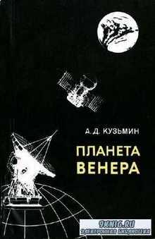 Кузьмин А.Д. - Планета Венера