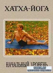 Денис Заенчковский - Хатха-йога. Начальный уровень (видео)