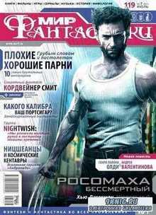 Мир фантастики №7 (июль 2013)