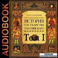 Н.М. Карамзин - История государства Российского. Том 1 (Аудиокнига)