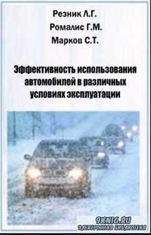 Эффективность использования автомобилей в различных условиях эксплуатации