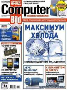 Computer Bild №12 (июнь-июль 2013)