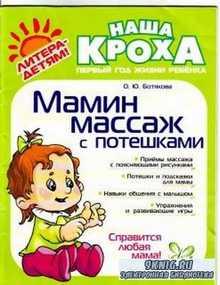 Ботякова О.Ю. -  Мамин массаж с потешками