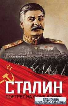 Сталин. Портрет на фоне войны