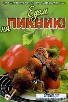 Спецвыпуск газеты Скатерть-самобранка № 10 2013 Едем на пикник