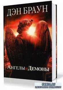 Ангелы и демоны (Аудиокнига)