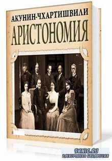 Аристономия (Аудиокнига)
