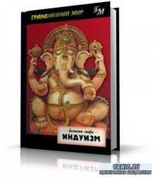 Каниткар В.П.; Коул У. Оуэн - Религии мира. Индуизм (аудиокнига)