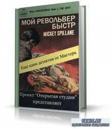 Спиллейн Микки - Мой револьвер быстр, чит. ДМ (аудиокнига)