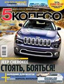 5 колесо №5 (май 2013)