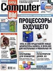 Computer Bild №13 (июль 2013)