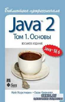 Хорстманн Кей - Java 2. Библиотека профессионала. Том 1. Основы