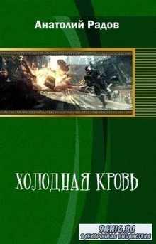 Радов Анатолий - Холодная кровь