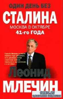 Млечин Леонид - Один день без Сталина. Москва в октябре 41- го года