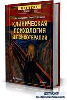 М. Перре, У. Бауманн - Клиническая психология и психотерапия