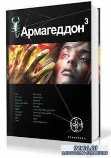 Армагеддон 3. Подземелья Смерти (Аудиокнига) читает Дмитрий Хазанович