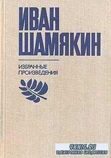 Иван Шамякин - Брачная Ночь (Аудиокнига)MP3