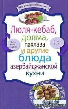 Левашева Е. - Люля-кебаб, долма, пахлава и другие блюда азербайджанской кух ...