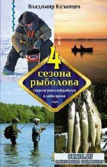 Казанцев Владимир - Четыре сезона рыболова