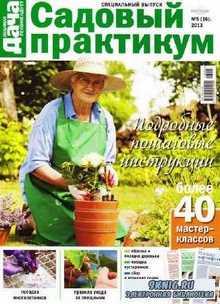 Любимая дача. Спецвыпуск №5 (июль 2013) Украина