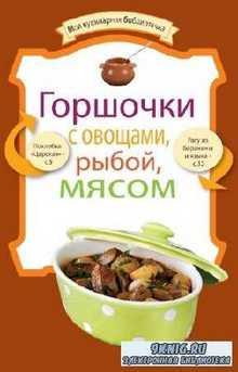 Левашева Е. - Горшочки с овощами, рыбой, мясом
