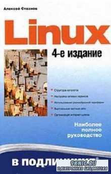 Стахнов А.А. - Linux в подлиннике