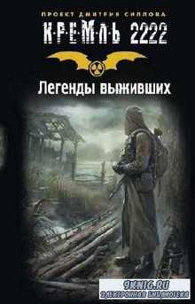 Силлов Дмитрий - Кремль 2222. Легенды выживших