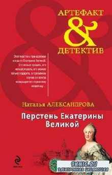 Александрова Наталья - Перстень Екатерины Великой