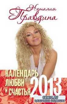 Правдина Наталия - Календарь любви и счастья. 2013