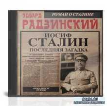 Эдвард Радзинский - Апокалипсис от Кобы. Иосиф Сталин. Последняя загадка  (Аудиокнига)