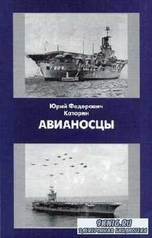 Каторин Ю.Ф. - Авианосцы