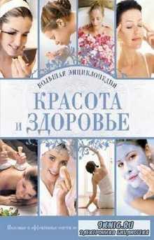 Анна Гаврилова - Красота и здоровье. Большая энциклопедия