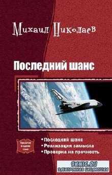Николаев Михаил - Последний шанс. Трилогия