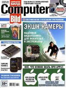 Computer Bild №14 (июль-август 2013)