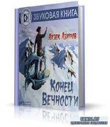 Азимов Айзек - Конец вечности (аудиокнига) чит. В. Герасимов